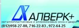 Фирма АЛверк+