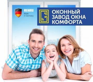 Фирма Оконный завод ООО ОКНА КОМФОРТА  Бесплатный замер! Звоните!  926-58-23