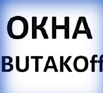 Фирма Окна BUTAKOFF