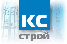 Фирма КС-Строй
