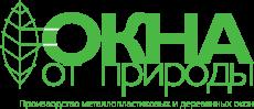 Фирма Окна от Природы