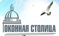 Фирма Оконная Столица