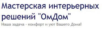 Фирма Омдом