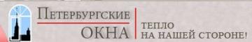 Фирма Петербургские окна