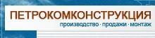 Фирма Петрокомконструкция