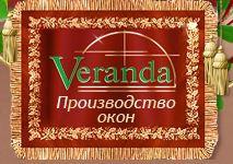Фирма Веранда