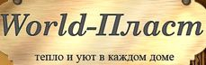 Фирма ВорлдПласт