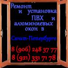 Фирма Окошки от Тимошки