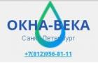 Фирма Окна Века СПб