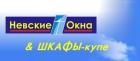 Фирма Невские Окна