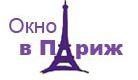 Фирма Окно в Париж