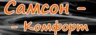 Фирма Самсон-Комфорт