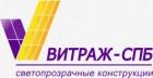 Фирма Витраж-СПб